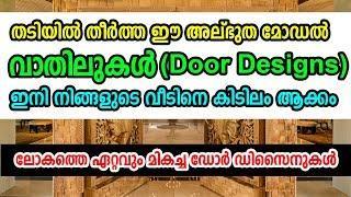 Best simple and luxury door designs ever !!| മനോഹരമായ ഡോര് ഡിസൈനുകള്