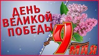 ✿✿✿9 мая - День Великой Победы! Life for the win