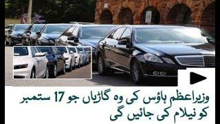 All Cars video is here PM House luxury cars to be auctioned on 17th