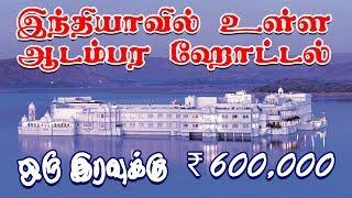 ₹600,000/- ஒரு இரவு தங்குவதற்கு ஆடம்பர ஹோட்டல் I Top 10 Luxury Hotel I  Village database