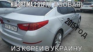 Kia Optima Luxury в Украину