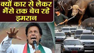 Imran Khan ने इसलिए Pakistan PM House की Luxury Cars, Buffaloes किए Auction | वनइंडिया हिंदी