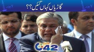 Two Luxury Cars Of Ishaq Dar Gone Missing? | City 42