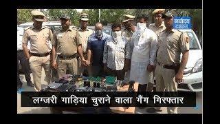 Luxury Cars चुराने के लिए Tools साथ रखकर चलता था दिल्ली का यह HiTech गैंग