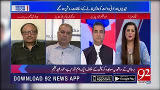 News Room - Auction of luxury vehicles of PM House: 62 cars sold - 17 Sep 2018 - 92NewsHDUK