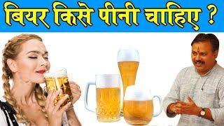 Rajiv Dixit - बीयर पीना कितना जरुरी है, आसान भाषा में समझिये - Who should drink Beer
