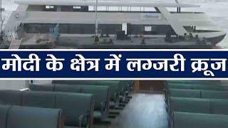 PM Modi के Varanasi में  अब चलेगा Luxury Cruise Ship, ये है ख़ासियत | वनइंडिया हिंदी