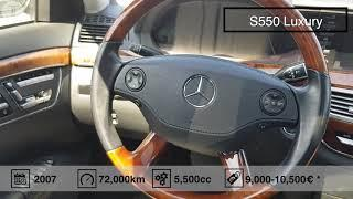 Mercedes Benz S550 Luxury Package