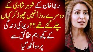 Secrets of Reema Khan life