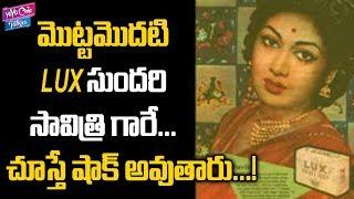 Mahanati Savitri Is First Ambassador For Lux Soap | Gemini Ganesan | Tollywood | YOYO Cine Talkies