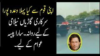 Pakistan Prime minister House for Cars Auction ||Imran Khan Sale 80 Luxury Cars Of PM House