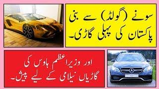 Prime Minister House Cars Auction and 18K Gold Car In Pakistan 2018
