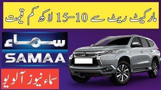 Luxury Cars In Cheap Rates | SAMAA TV | PAKISTAN NEWS | URDU HINDI | MUBARAK HUSSAIN | MubarakHPak |