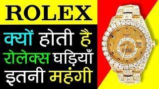 क्यों होती है ⌚ ROLEX (रोलेक्स) की घड़ियाँ इतनी महंगी? | Facts in Hindi | History | Luxury Watchmaker