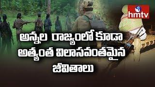 Are Maoist Leaders Enjoying Luxurious Life? | Central Home Dept Report On Maoists Assets | hmtv