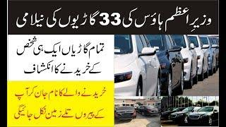 PM Imran Khan Announced The Date Of PM House's Luxury Vehicles Auction