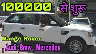 एक लाख से luxury cars शुरू ,आओ और ले जाओ गारंटी के साथ second hand luxury car in india and delhi