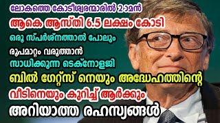Top Secret Facts about Bill Gates & His Luxury House | Shocking Facts | 94 Billion $ | OMG ?????????