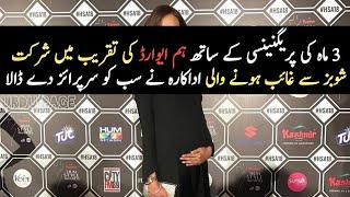 Pakistani Beautiful Actress Who Expecting Their First Child at Hum Style Award 2018