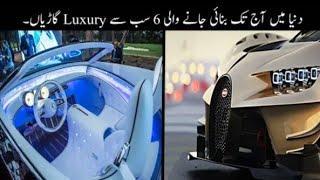Dunia Ki 6 Subse Luxury Cars | Luxurious Cars | Haider Tv