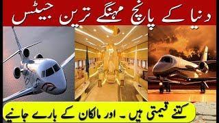 Top Five Luxury Jets In World | Luxury Jets | دنیا کے مہنگے ترین جیٹس کس کس ہستی کے ہیں- جانیے