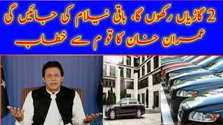 Imran Khan Ready To Sale Prime Minister House 88 Luxury Cars