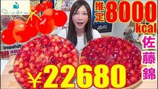 【LUXURY MUKBANG】 [Qu'il Fait Bon] Cherry & American Cherry!! 2 TARTS! [204$ IN TOTAL] 8000kcal[CC]