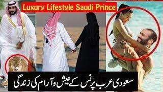 Luxury Lifestyle Saudi Prince Documentary In Urdu - History Saudi Prince -Information TV