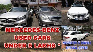 3 Brand New Condition Mercedes Under 5LAKHS ONLY | Second Hand Luxury Car | Fahad Munshi |