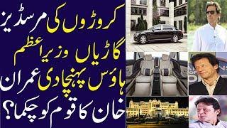 Six Luxury Maybachs Delivered To Primeminister House|HD VEDIO|HINDI|URDU|
