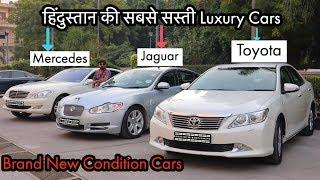 3 Best Sedan Luxury Cars For Sale | Jaguar , Mercedes , Toyota , | MCMR