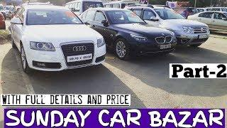 SUNDAY CAR BAZAAR (PART-2) BEST USED CAR IN PUNJAB HARYANA CHANDIGARH  WITH FULL PRICE DETAILS