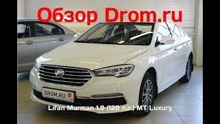 Lifan Murman 2018 1.8 (128 л.с.) MT Luxury - видеообзор