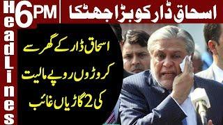 Two luxury cars go missing from Ishaq Dar's house | Headlines 6 PM | 3 November 2018 | Express News