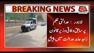 Luxury Vehicle Case: Former Fed Law Minister Appears Before SC