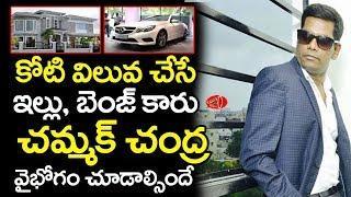 Chammak Chandra Luxury House and Car | Jabardasth Chammak Chandra Luxury Life | Gossip Adda