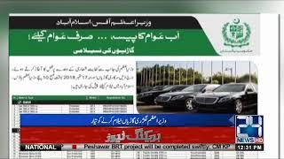 Prime Minister Luxury Vehicles Ready To Do Auction | 24 News HD