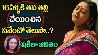 16ఏళ్ళకి తన తల్లి చేసిన పనేంటో తెలుసా..? || Actress Shakeela Life Story || Mr VenkatTV