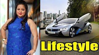 Bharti Singh Lifestyle, Boyfriend, House, Cars, Net Worth, Family, Biography & Luxurious Lifestyle