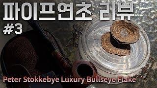 파이프연초 리뷰 #3 Peter Stokkebye Luxury Bullseye Flake
