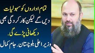CM Balochistan Jam Kamal Media Talk About Prime Minister Imran Khan Luxury Car Auction