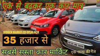 Car Start From 1 Lakh | Hidden Luxury Second Hand Car Market | Gurgaon | U.S.Motors
