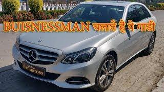 Super Luxury Cars at Very Reasonable Prices || Mercedes E 250 CDi at cheapest price || Moodie Vlogs