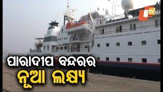 Luxury Cruise Ship Docks With 120 Foreign Tourists At Paradip Port