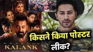 किसने किया वरूण धवन की फिल्म 'Kalank' का पोस्टर लीक! | Varun dhawan Kalank Movie!