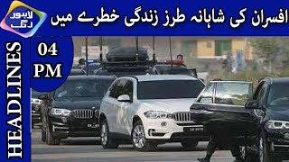 End of Govt Officers Luxury Life? - News Headlines | 04:00 PM | 2 Sep 2018 | Lahore Rang HD