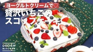 ヨーグルトクリームで♡贅沢いちごのスコップケーキ   How To Make Luxury strawberries Scoop Cake