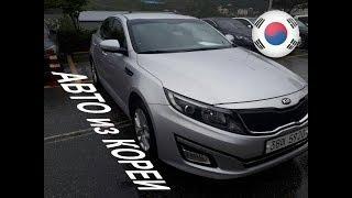 Попытка №4  автомобиль из Южной кореи Кia К5 luxury