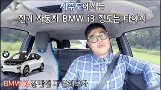 [제주도렌트- BMW i3] 생각없이 하면 개고생...전기자동차 BMW i3 솔까말 리뷰 장점과 단점 말해보자