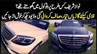 Luxurious cars used by the ex Prime Minister to be auctioned for the welfare of the state